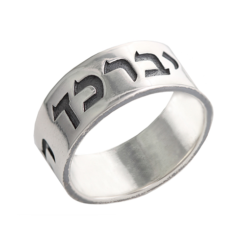 jewelry hebrew prayer ring