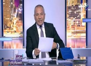 برنامج على مسؤليتى حلقة 12-8-2017 مع احمد موسى