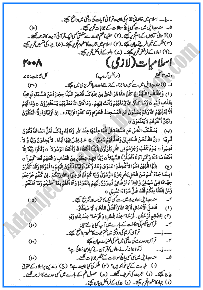 islamiat-2009-past-year-paper-class-x