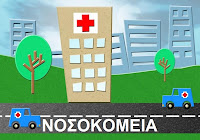 Νοσοκομεία - Εφημερίες
