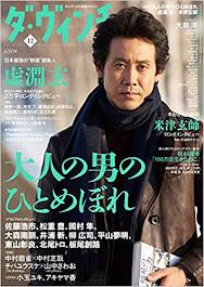 『ダ・ヴィンチ』12月号
