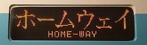 小田急電鉄 ホームウエイ75号 唐木田行き 20000形RSE(引退)