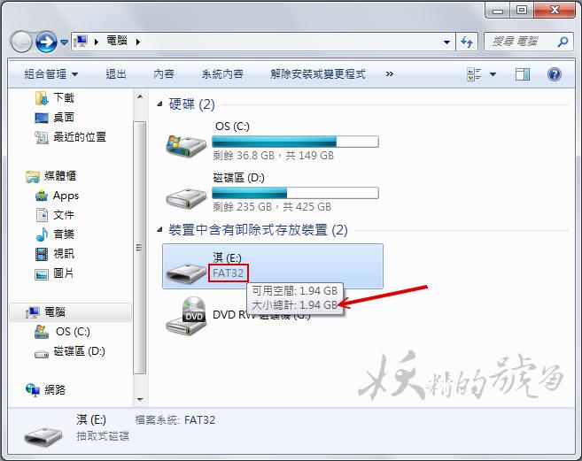 7 - USB 隨身碟容量變小、消失的解決辦法