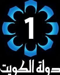 تلفزيون دولة الكويت - القناة الاولى