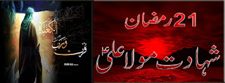 21-Ramzan-shahadat-mola-ali-as
