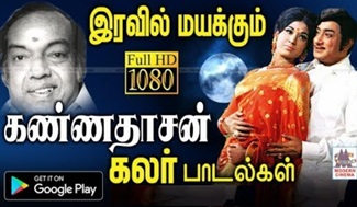 Iravil Kedkum Kannadasan Songs | Music Box
