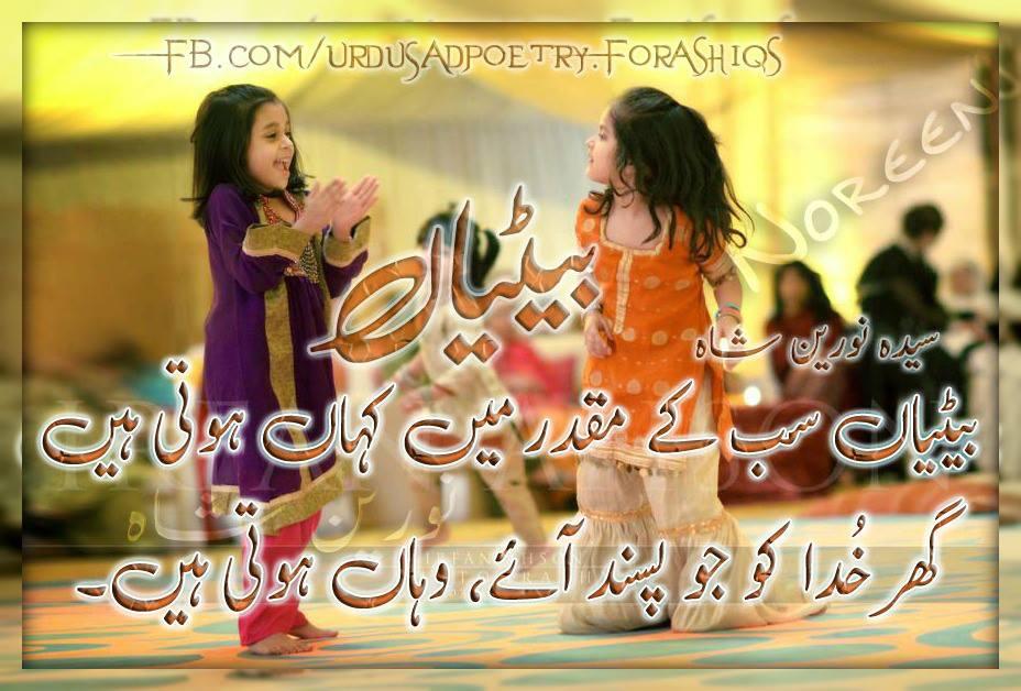Fashion World: Ghazals & Shair o Shayari SMS