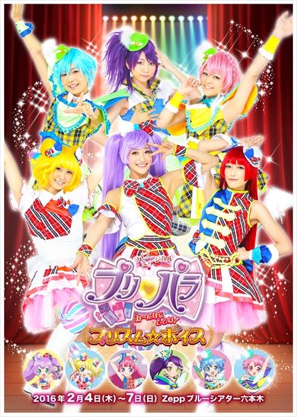 Live Musical PriPara Mi~nna ni Todoke! Prism Voice