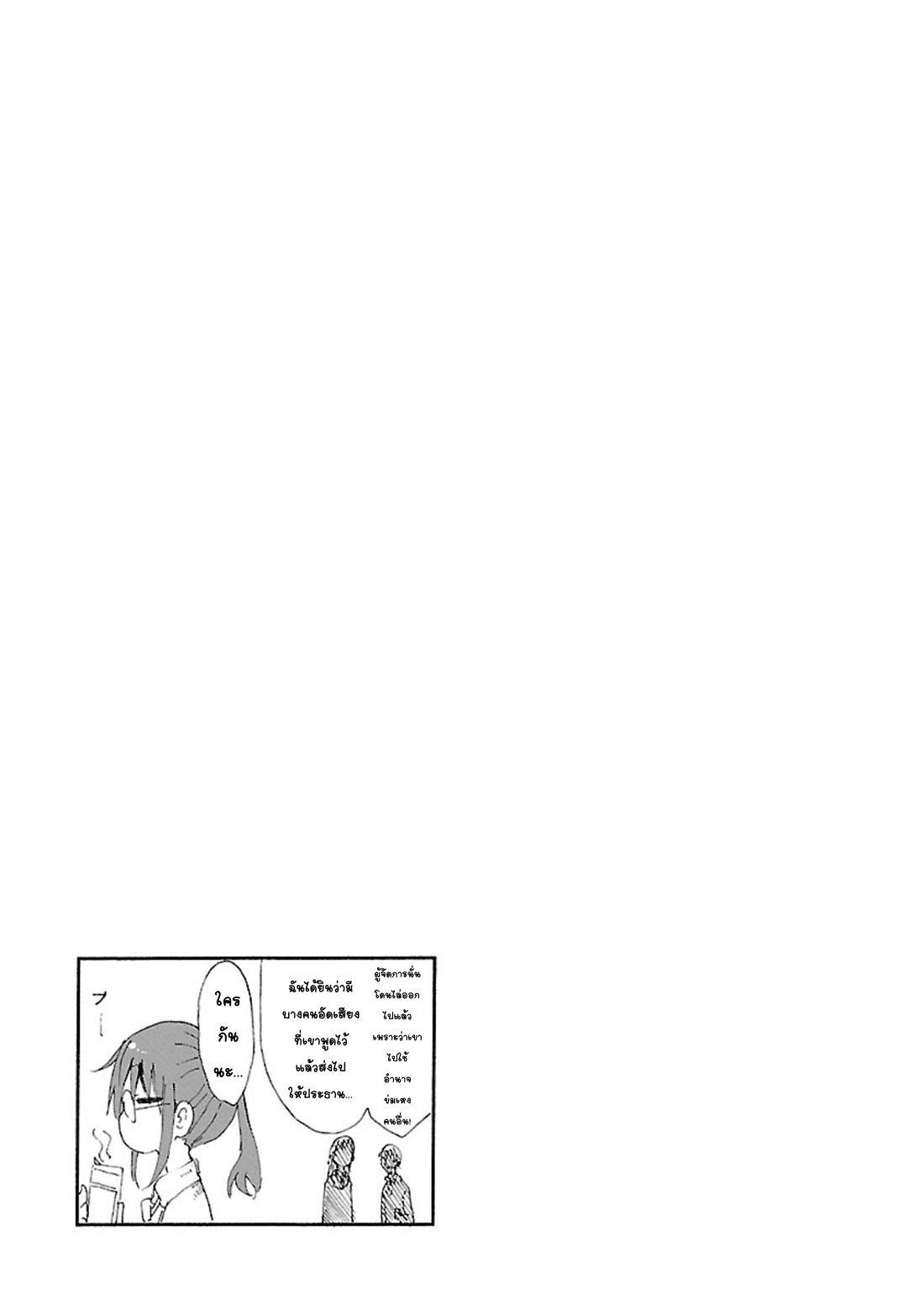 Kobayashi-san Chi no Maid Dragon ตอนที่ 14 TH แปลไทย