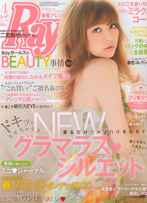Ray (レイ) April 2013 Karina  香里奈 japanese magazine scans