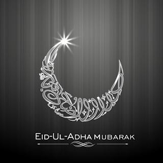 بطاقات وصور تهاني عيد الأضحى المبارك 2015