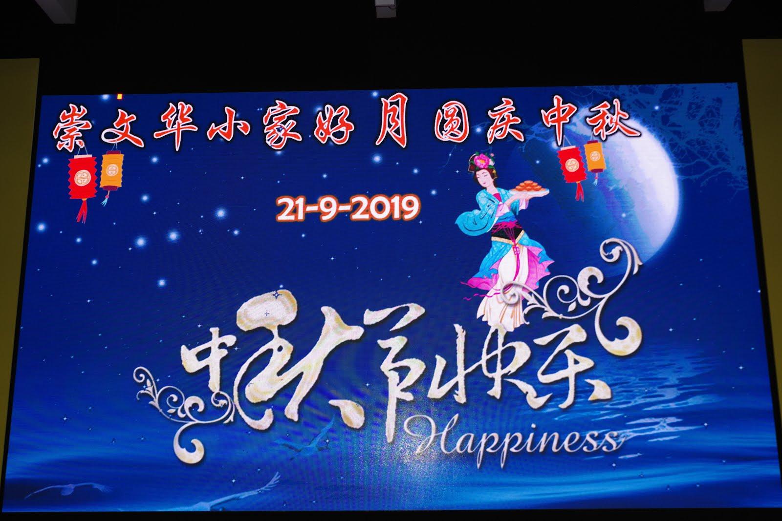 20190921 Perayaan Kuih Bulan