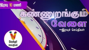 Night Tamil News 10.00pm | (26/10/2016)