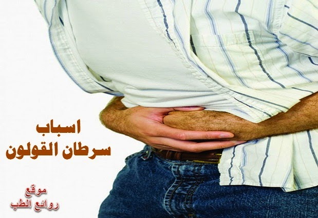 اسباب سرطان القولون و امراض القولون