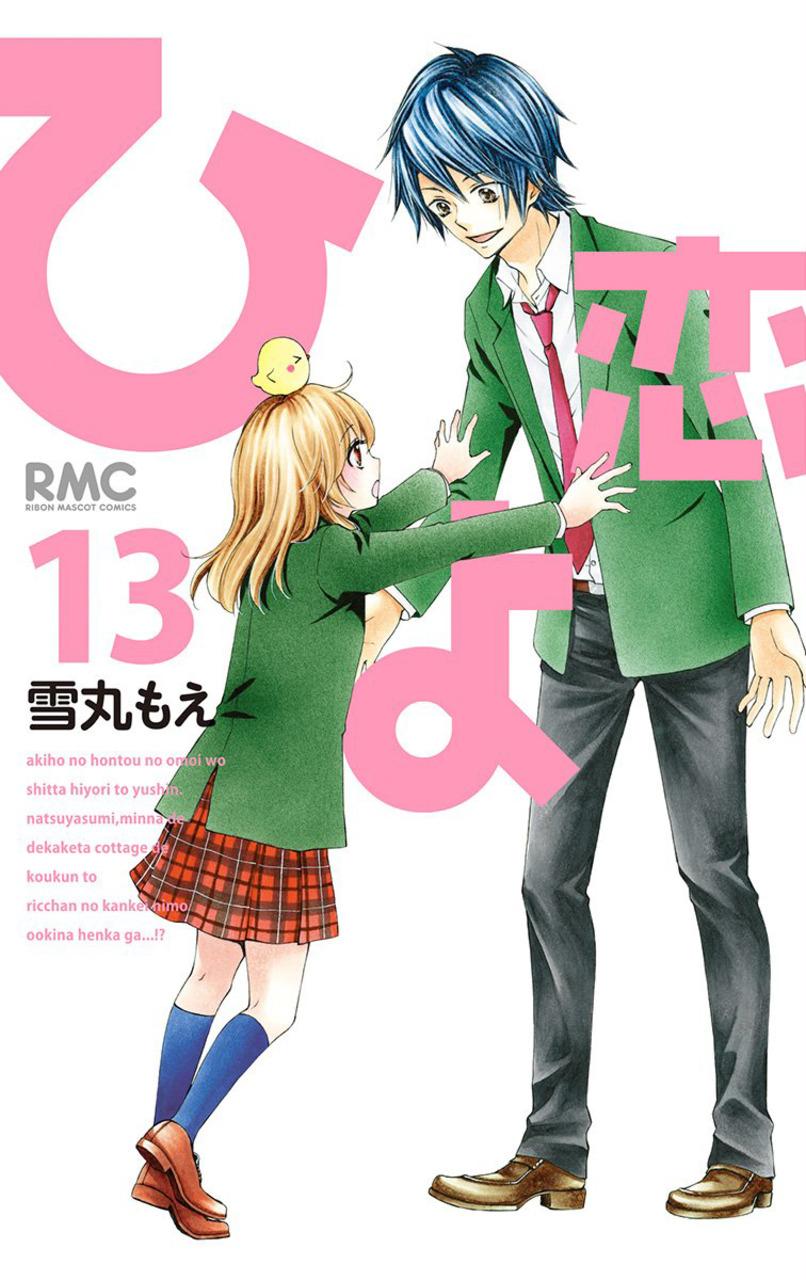 Hiyokoi 14/14 Tomos [Manga][Español][MEGA-USERSCLOUD]