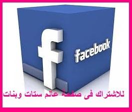 عالم ستات وبنات فيس بوك