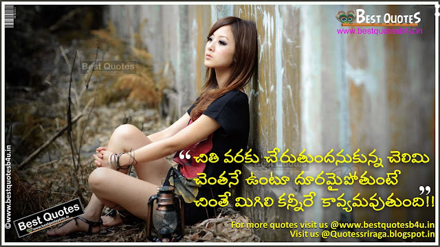 heart touching Love failure feeling alone telugu quotes
