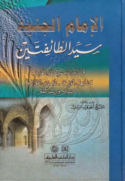 الإمام الجنيد سيد الطائفتين - تحقيق: أحمد فريد المزيدي pdf