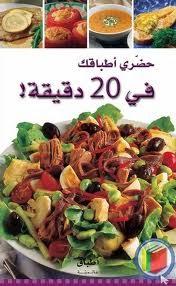 سلسلة أطباق عالمية: حضري أطباقك في 20 دقيقة