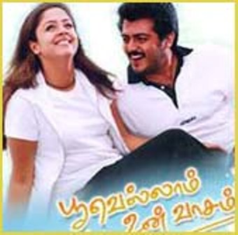 Watch Poovellam Un Vaasam (2001) Tamil Movie Online