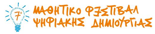 7ο Μαθητικό Φεστιβάλ Ψηφιακής Δημιουργίας, Ηράκλειο - Λασίθι Digifest