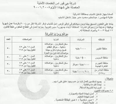 وظائف بمحافظة الشرقية - وظائف حملة وظف و لاد بلدك