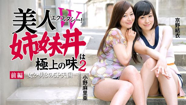 Japan Av Uncensored 0933Maria Ono, Yui Kyono hd