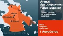 Αττική: Ψηφιακό ραντεβού επανασυντονισμού στη μεγαλύτερη πληθυσμιακά περιοχική μετάβαση της χώρας..