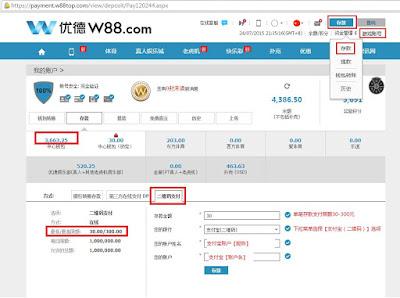 Alipay-资金管理存款页面