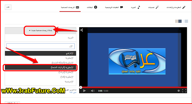 تعلم كيفية ترجمة ودبلجة مقاطع الفيديو للغات مختلفة بطرق متعددة شرح مفصل بالصور