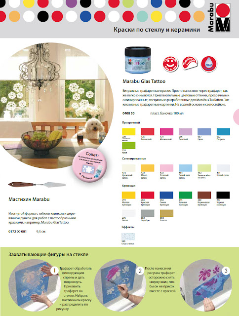 Marabu Glas Tattoo - безопасные витражные краски