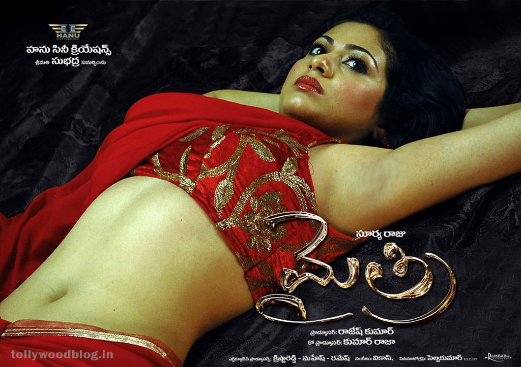 Telugu horror movies free online watch