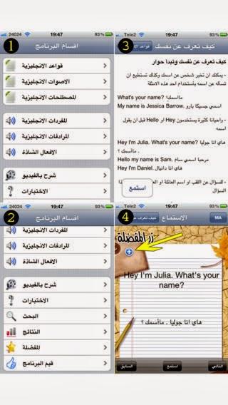 تطبيق تعلم اللغة الانجليزية مجاناً للآيفون والآيباد والآيبود تاتش Learn English for free 1.1 iOS-IPA