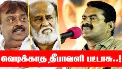 Seeman compares Rajinikanth Vs Vijayakanth