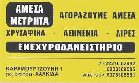 ΕΝΕΧΥΡΟΔΑΝΕΙΣΤΗΡΙΟ ΑΜΕΣΑ ΜΕΤΡΗΤΑ