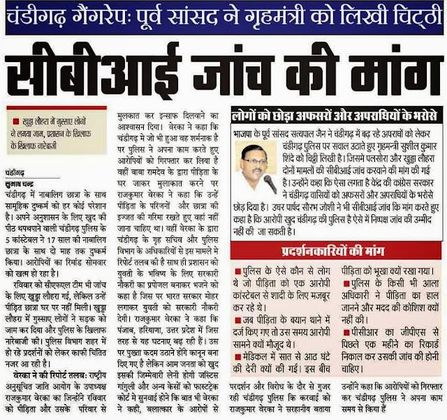 पूर्व सांसद सत्य पाल जैन ने चंडीगढ़ में बढ़ रहे अपराधों को लेकर गृहमंत्री को चिठ्ठी लिखी है । जिसमें पलसोरा और खुड्डा लोहरा दोनों मामलों की सीबीआई जांच की मांग की गई है।