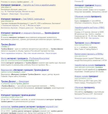 поисковая выдача по запросу тройка диалог интернет трейдинг