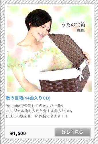 http://bebe.shopselect.net/items/621006