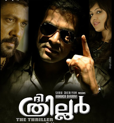 The Thriller (2011) Malayalam Movie Download DVDRiP