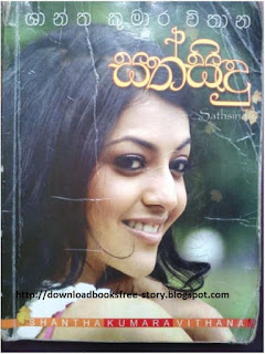 sathsidu sinhala novel