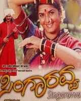 Singaravva (2003) - Kannada Movie