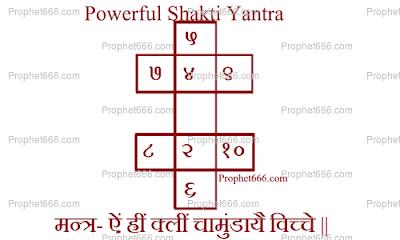 Powerful Shakti Bisa Yantra with Chamunda Mantra
