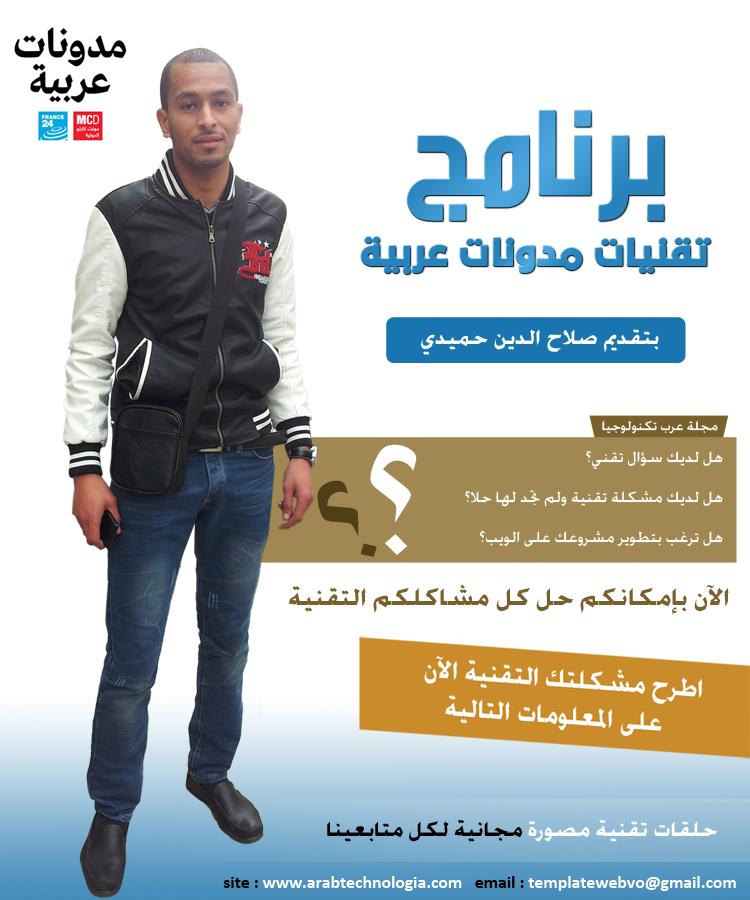 برنامج تقنيات مدونات عربية