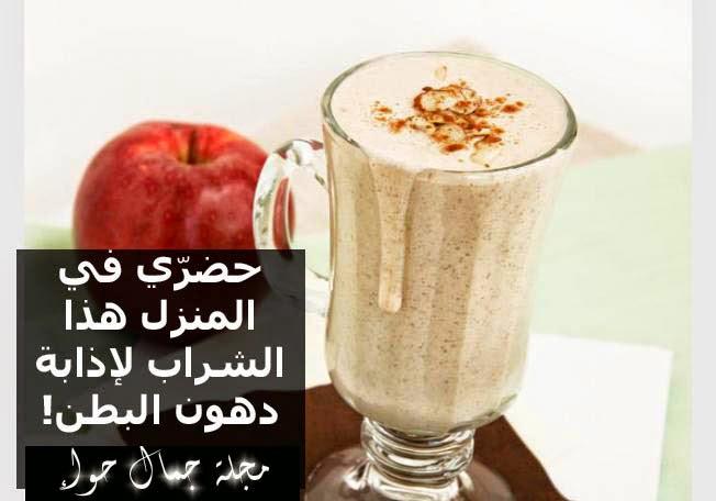 اصنعى بنفسك شراب التفاح لإذابة دهون البطن!