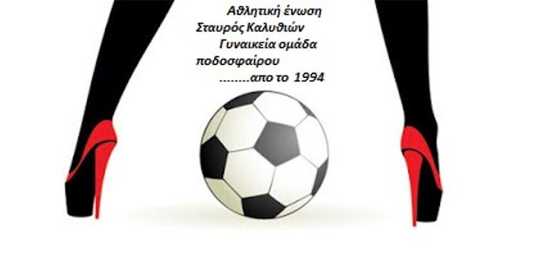 Αθλητική Ένωση Σταυρός Καλυθιών