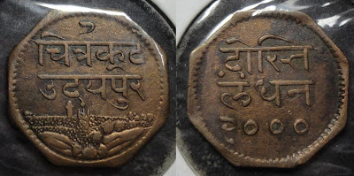 udaipur 1 anna 1943