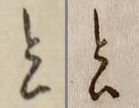 034-02 「と八(は)」
