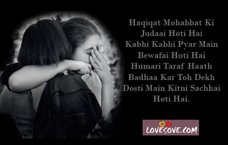 shayri wallpapers: shayari images