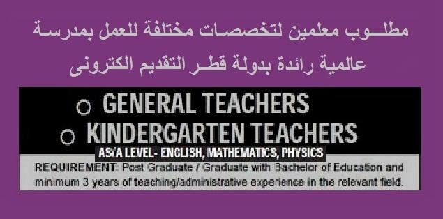 لكبرى المدارس العالمية بقطــر معلمين لمختلف التخصصات  منشور 15 اكتوبر - التقديم الكترونى