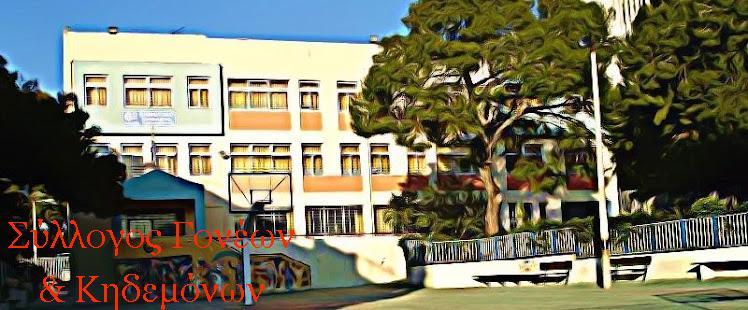 ΣΥΛΛΟΓΟΣ ΓΟΝΕΩΝ και ΚΗΔΕΜΟΝΩΝ 6ου Δημοτικού Σχολείου Αγίας Παρασκευής